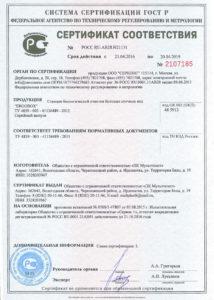Сертификат на септик Ergobox