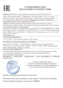 Декларация о соответствии Термит
